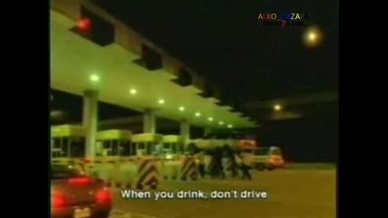 Единственият начин да карате кола пияни