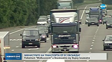 Транспортните министри в ЕС обсъдиха влиянието на пакет