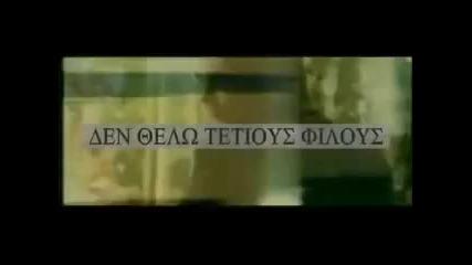 Най-хубавата Гръцка Песен