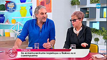 """Д-р Ангел Енчев говори за съвършеното симетрично лице - """"На кафе"""" (25.02.2018)"""