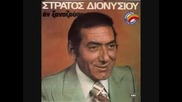 Youtube - Stratos Dionisiou - O Laos Tragoudi Thelei Greek