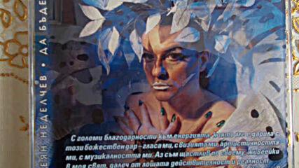 Живот На Вересия-деян Неделчев-2014