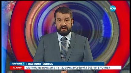 Ники Кънчев: Финалът на VIP Brother 2015 ще е емоционален