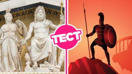 ТЕСТ: Познаваш ли добре гръцката митология?