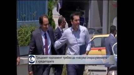 Гръцкият парламент трябва да гласува споразумението с кредиторите