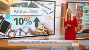 Българите пътуват все повече в чужбина