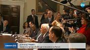 ДОНАЛД ТРЪМП: Америка продължава да е мишена на Русия