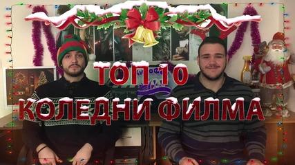 Кинофен - Топ 10 Коледни Филма