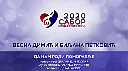 Vesna Dimic i Biljana Petkovic - Da nam rodi Pomoravlje Sabor narodne muzike Srbije 2020.mp4