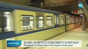 Обсъждат ще има ли метро в подножието на Витоша