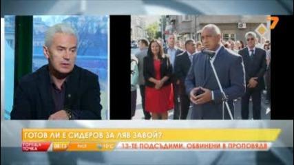 Волен Сидеров-алтернативата за България!