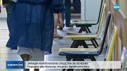 ЗАРАДИ НЕИЗПЛАТЕНИ ПАРИ ЗА ЛЕЧЕНИЕ: Още 2 болници осъдиха НЗОК
