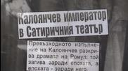 Изложба разказва за неповторимия Георги Калоянчев
