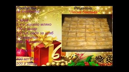 Кулинарно предаване - Бг Кухня - еп.1 - Лесна баклава. 24.12.2011 - Специален епзиод.