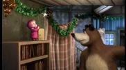 Маша и мечокът еп3 (едно,две три елхичке блести)