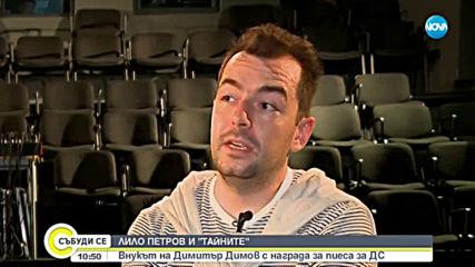 Внукът на Димитър Димов с награда за пиеса на ДС