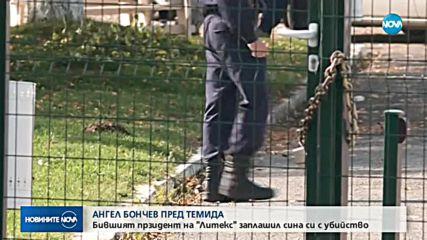 Стартира делото за заплаха за убийство срещу бизнесмена Ангел Бончев