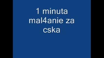 1 Minuta Mal4anie Za Cska