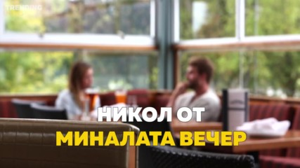 Случайно запознанство между двама души се превърна в онлайн сензация