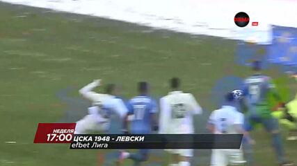 ЦСКА 1948 - Левски на 28 февруари, неделя от 17.00 ч. по DIEMA SPORT