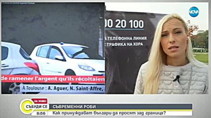 СЪВРЕМЕННИ РОБИ: Как принуждават българи да просят зад граница?