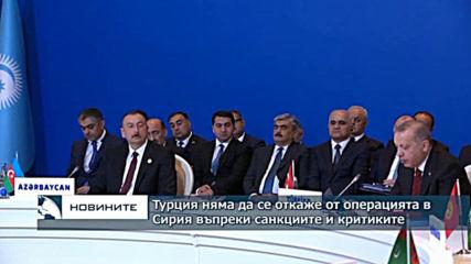 Късна емисия новини – 21.00ч. 15.10.2019
