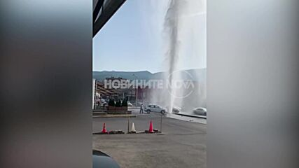 """ОТ """"МОЯТА НОВИНА"""": Спукан водопровод образува 25-метров воден стълб в София"""
