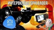 CS:GO Интервю със spyleader