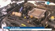 -26 ПО ЦЕЛЗИЙ: Най-студено днес беше в Кюстендил