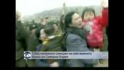 САЩ наложиха санкциите на най-важната банка на Северна Корея