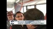 Масирани проверки за гратисчии в софийския градски транспорт