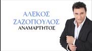 Alekos Zazopoulos - anamartitos