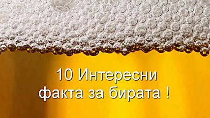 10 факта за бирата !