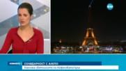 СОЛИДАРНОСТ С АЛЕПО: Угаснаха светлините на Айфеловата кула