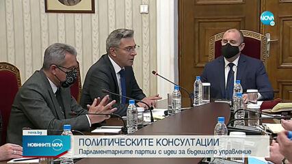 Консултации при президента за нов кабинет