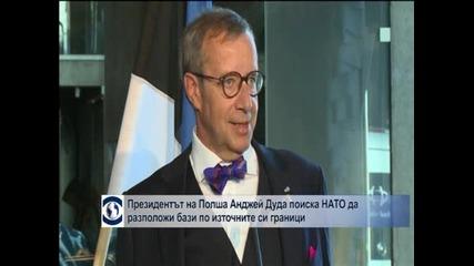 Президентът на Полша Анджей Дуда поиска НАТО да разположи бази по източните си граници