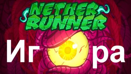 Игра Nether Runner