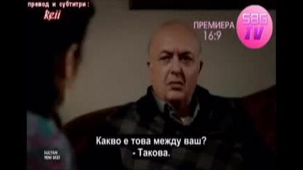 Султан-6 епизод (бълг. субтитри) {16:9}