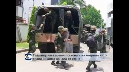 Тайландската армия посегна и на медиите, свали няколко канала от ефир