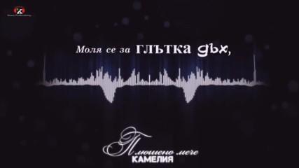 Камелия ft. Алек - Плюшено мече