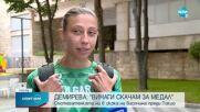 Мирела Демирева