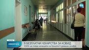 НЗОК ще поема лечението на COVID болните в домашни условия