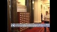 ПФ номинира Полина Карастоянова за поста председател на Комисията по култура и медии