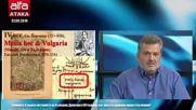 """През 681, и от """"хан"""" ли е създавана нашата България?"""