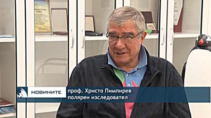 През януари първата група български полярници заминава за Антарктида. Ще бъде ли опазен Белия конти