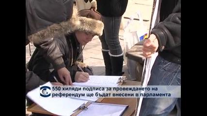 Внасят подписката за референдум