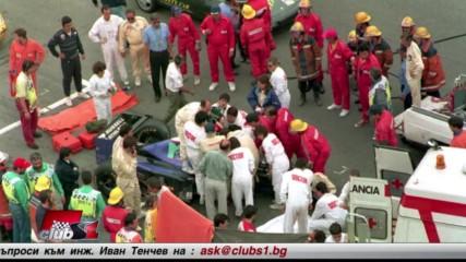 Кой е най-потуленият инцидент във F1
