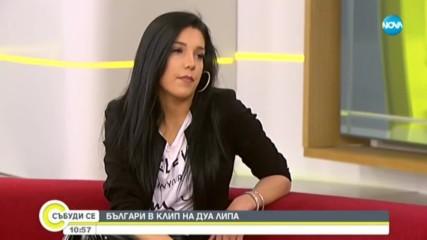 Българи взеха участие в клип на Дуа Липа