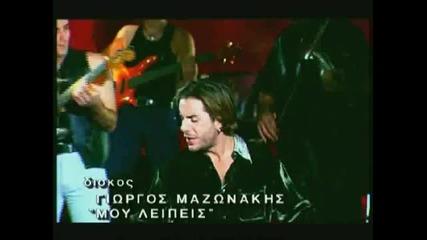 (превод) Йоргос Мазонакис - Липсваш ми / Giorgos Mazonakis - Mou leipeis