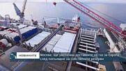 Москва: Ще увеличим доставките на газ за Европа след попълване на собствените резерви